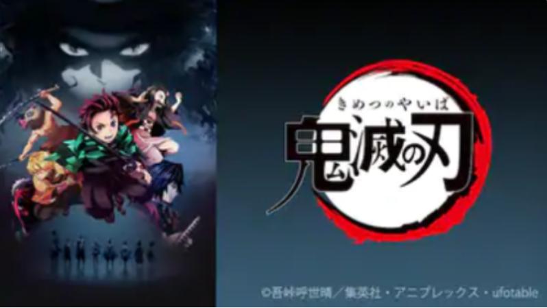 きめつの刃 アニメ 動画 27話